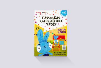 Activity book 'Brave Bunnies' with stickers
