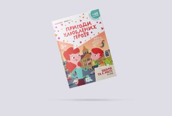 Activity book 'Mom Hurries Home' with stickers