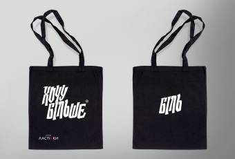 The First Robins Eco Bag. Two-sided