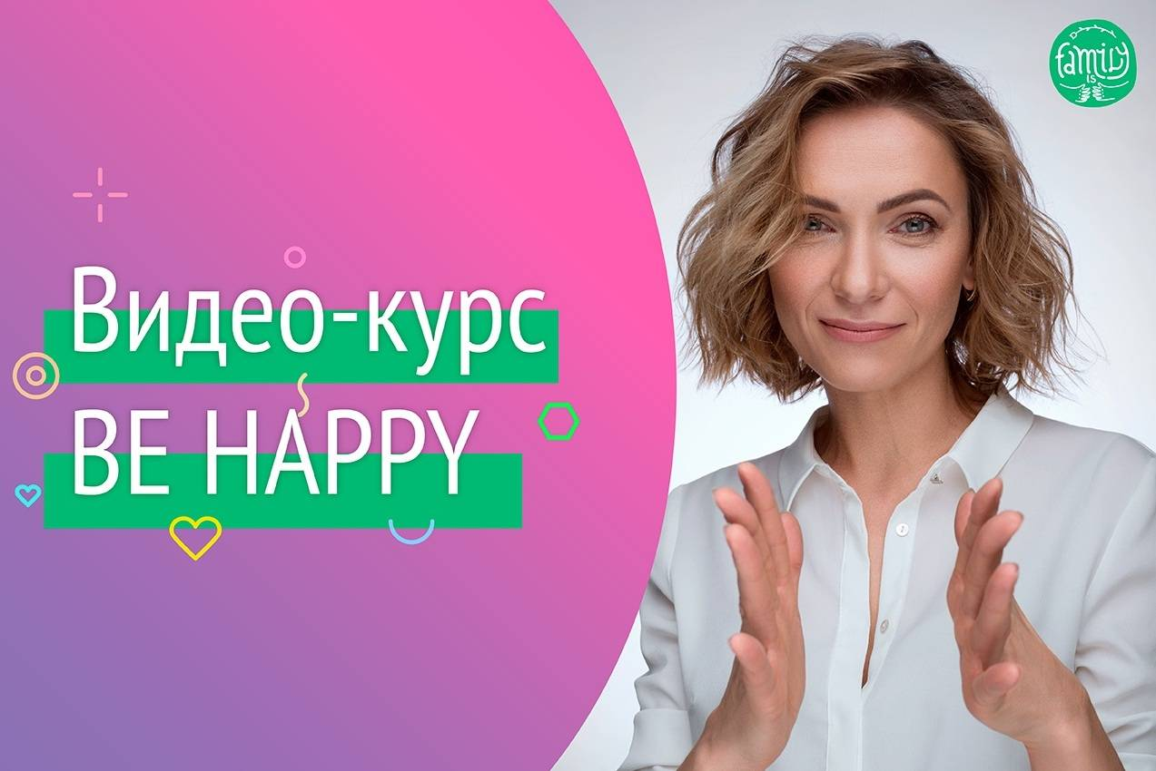 Video course. 7 tools for a happy life